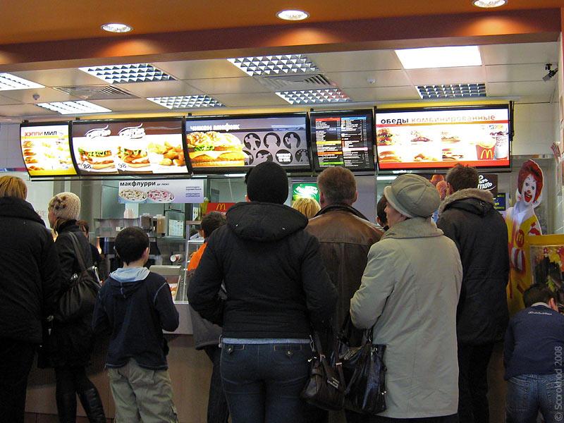 Макдональдс в Ступино