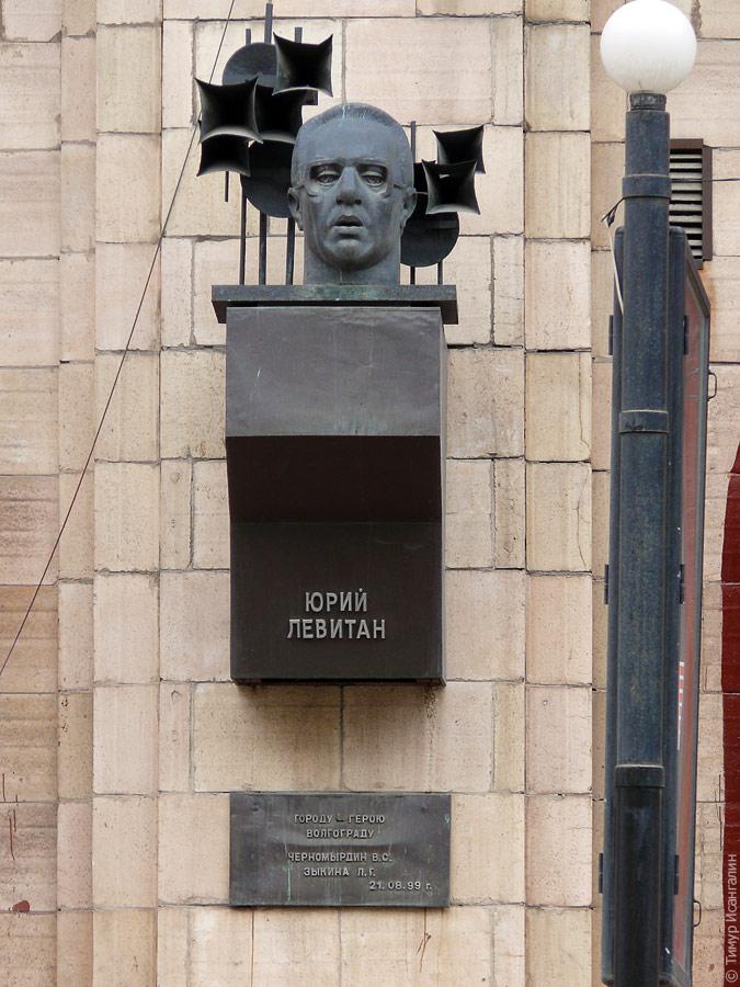Памятник Левитану в Волгограде
