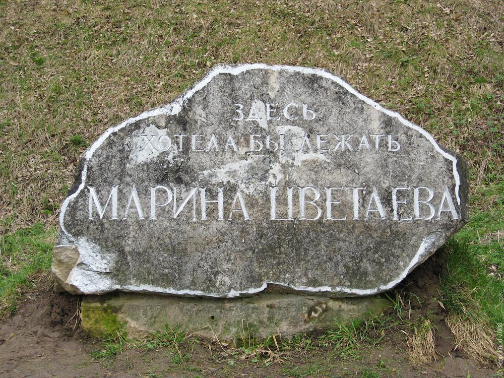 Камень Марины Цветаевой в Тарусе
